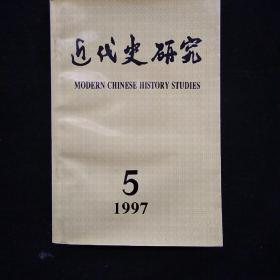 近代史研究 1997年 第5期 内页干净