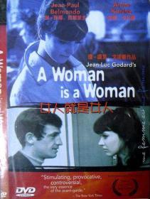 女人就是女人(法国新浪潮电影大师戈达尔经典杰作,简装DVD一张,品相十品全新)