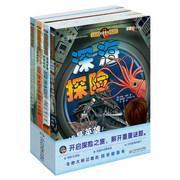 男孩的地理冒险书系列 套装全4册 深海探险   9787533182724