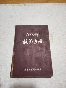 化学分析技术手册