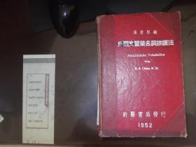 外国文 医药名词拼读法  1952年出版