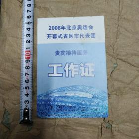 2008年北京奥委会开幕式省区市代表团贵宾接待服务工作证