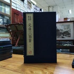 中华线装文库——元曲三百首