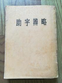 助字辨略 1954年上海一版一印