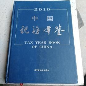 中国税务年鉴2010