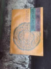中国文化名人名胜   一版一印