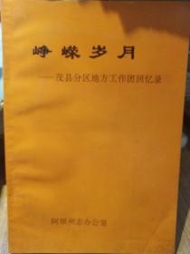 峥嵘岁月茂县分区地方工作团回忆录。