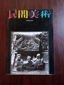 民间美术——鄂西民间美术专辑