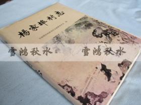 杨家埠村志——全国著名的木版年画之乡潍坊杨家埠村的村志