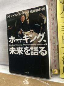 ホーキング、未来を语る 史蒂芬・霍金  SB文库 日文原版64开综合书