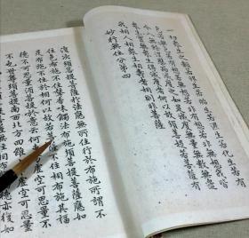 金刚经字帖经书 古帖手工宣纸线装 赵孟頫小楷