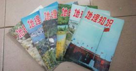 地理知识  1985年1.2.3.5.8期        6本合售