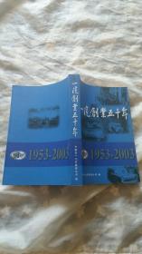 一汽创业五十年(1953-2003)