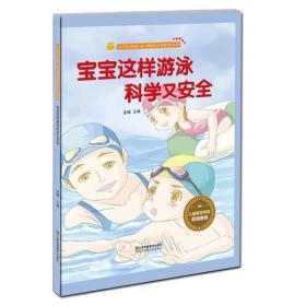 【正版】宝宝这样游泳科学又安全 金蟾主编
