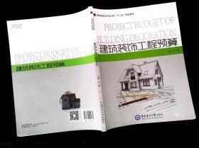 建筑装饰工程预算