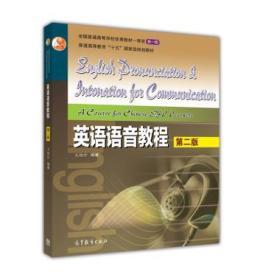 英语语音教程(第二版)/王桂珍 正版 王桂珍  9787040172584