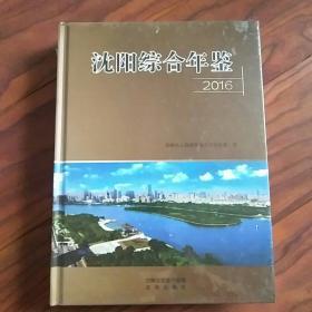 沈阳综合年鉴2016年未开封