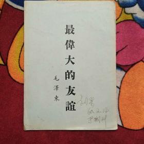最伟大的友谊(刘杲签名;实物拍照