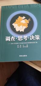 调查·思考 ·决策:2008年度浙江省党政系统优秀调研成果汇编