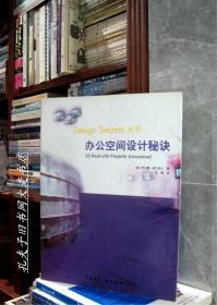 《办公空间设计秘诀》中国建筑工业出版社