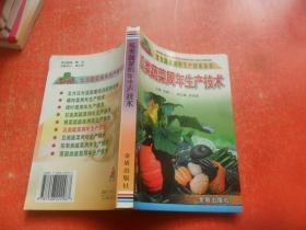 瓜类蔬菜周年生产技术——北方蔬菜周年生产技术丛书