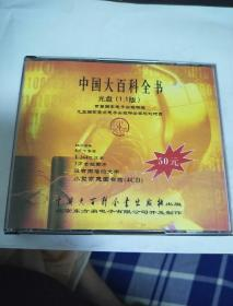 中国大白科全书光盘