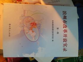 滨州市改革开放实录第一辑
