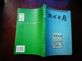 现代中国.第二辑