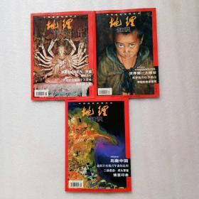 地理知识(中国国家地理杂志)1998年(6、7、9)3本合售、品好