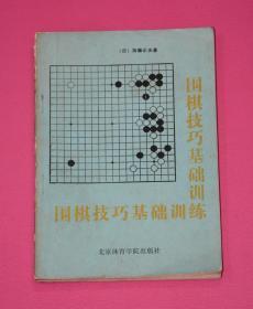 围棋技巧基础训练