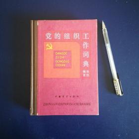 党的组织工作词典
