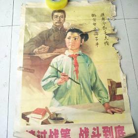 老宣传画  李大钊