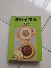 顺德菜精选:广东菜系(正版)