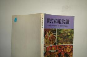 西式家庭食谱