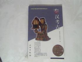 0世纪中国文物考古发现与研究丛书:秦汉考古【库存】