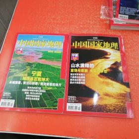 中国国家地理 2010年1、2月  (宁夏专辑上下)附地图 ,品佳