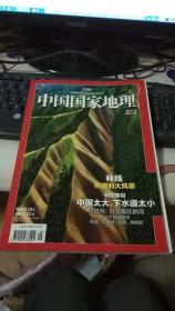 中国国家地理2011年9月号总第611期