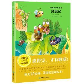 昆虫记 青少版经典名著推荐 读得完文学经典