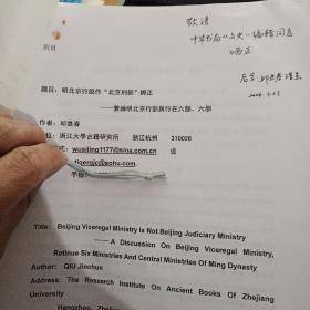 明北京刑部作【北京刑部】辩证有作者一封信
