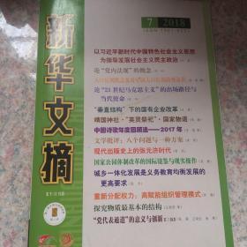 新华文摘 2017年7