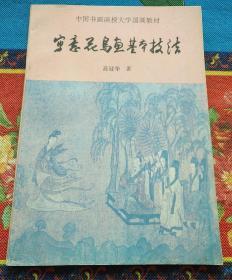 中国书画函授大学国画教材 写意花鸟画基本技法 (5-5-1内)