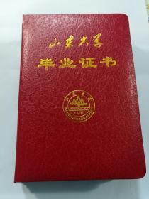 80年代-90年代山东大学毕业证书外封壳(只有硬壳套 内无证书)