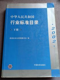 中华人民共和国行业标准目录2002 下册 限量5千册