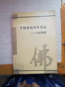 早期佛教经典选编-白话导读