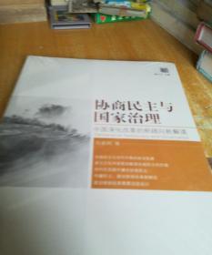 前瞻未来系列·协商民主与国家治理:中国深化改革的新路向新解读