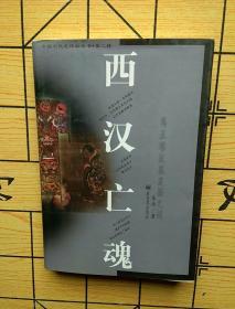 西汉亡魂--马王堆汉墓发掘之谜(作者签名钤印本)