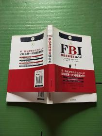 FBI教你身体语言读心术