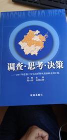 调查·思考·决策:2007年度浙江省党政系统优秀调研成果汇编