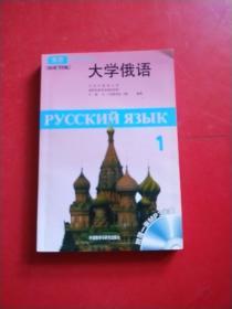 大学俄语1 有光盘
