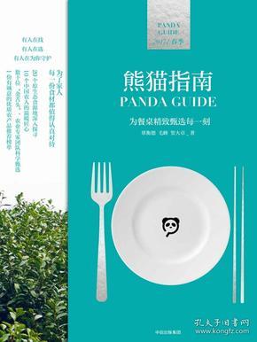熊猫指南 让健康的食材进入消费者视野
